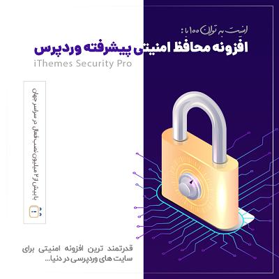 افزونه iThemes Security پلاگین امنیتی وردپرس