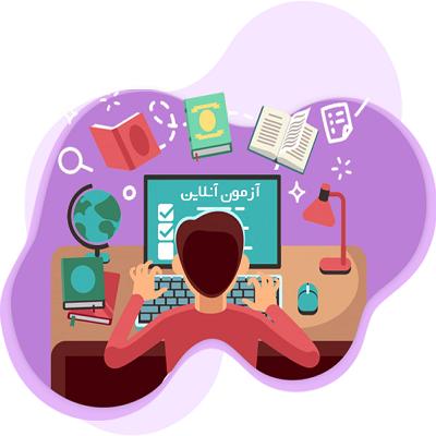 سورس کد پروژه سایت ازمون انلاین php
