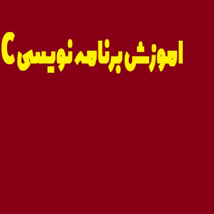 آموزش کامل زبان برنامه نویسی c
