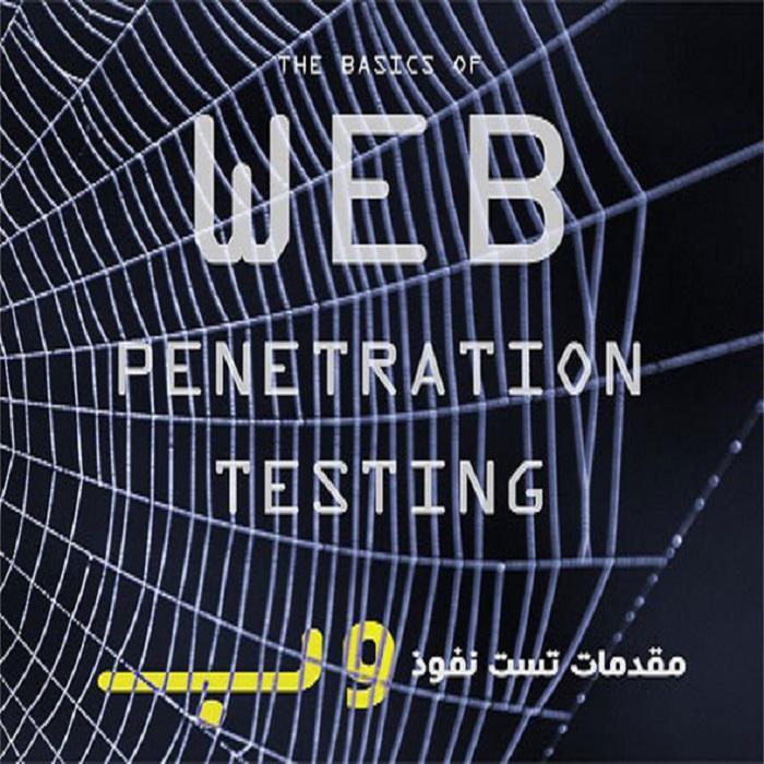 کتاب مقدمات تست نفوذ وب