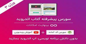 سورس پیشرفته کتاب اندروید با پرداخت درون برنامه و آموزش