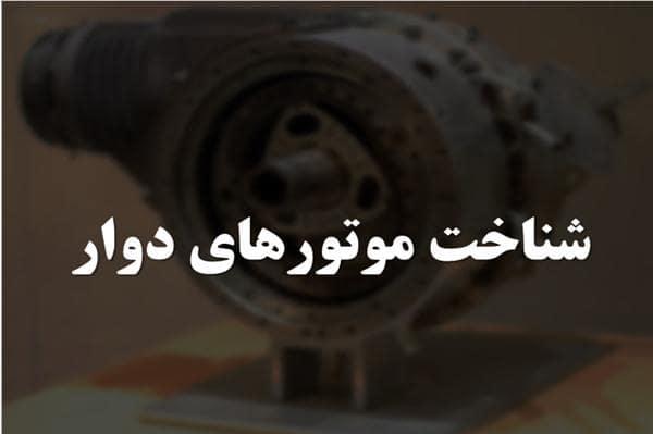 پاورپوینت شناخت موتور های دوار (وانکل)