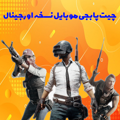 چیت PubG Mobile نسخه VIP | پابجی موبایل