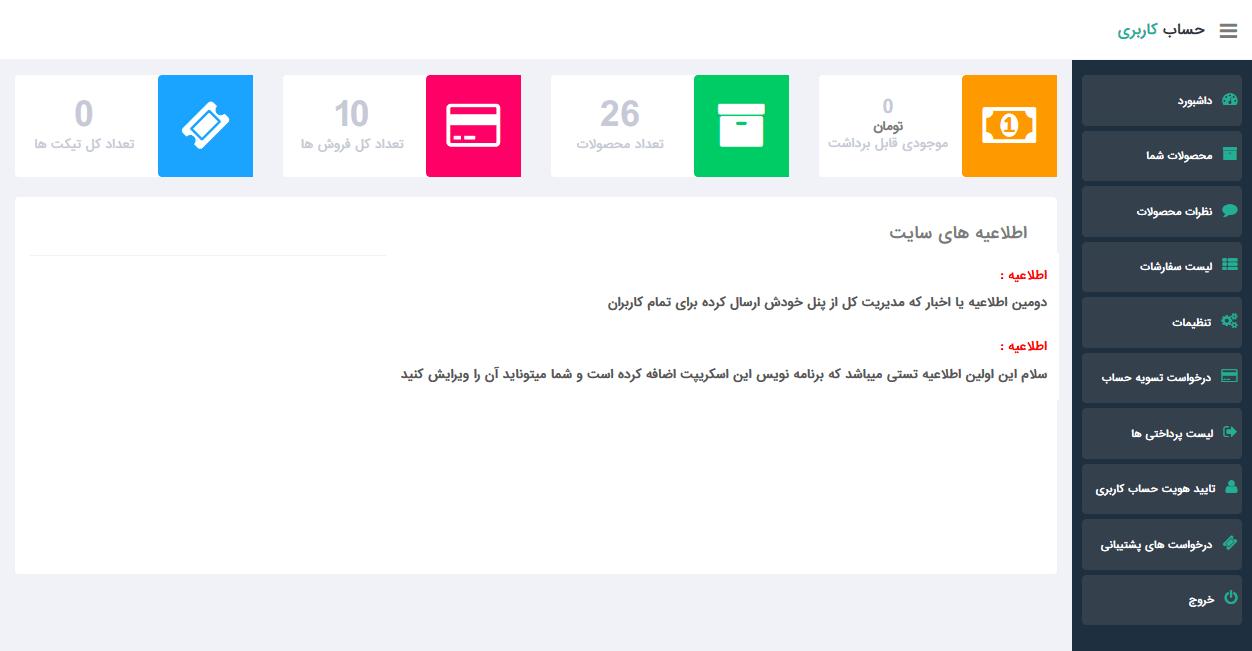 اسکریپت فروشگاه فایل | اسکریپت همکاری در فروش فایل