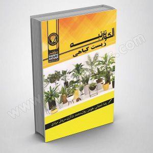 کتاب الگو تا رتبه زیست گیاهی (نظام جدید)