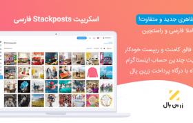 اسکریپت STACKPOSTS ایزی گرام فارسی | اسکریپت افزایش فالوور اینستاگرام