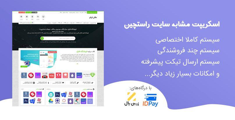 اسکریپت فروش فایل مشابه سایت راستچین