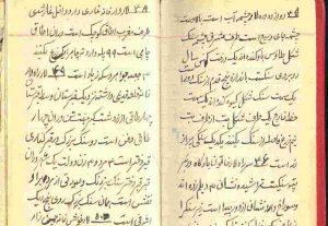 کتاب گنجنامه شیخ بهایی