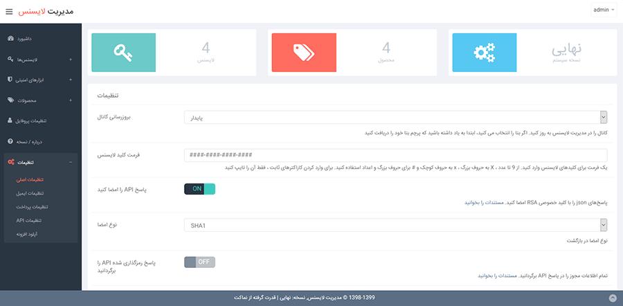 اسکریپت فارسی ایجاد لایسنس برای محصولات دیجیتالی