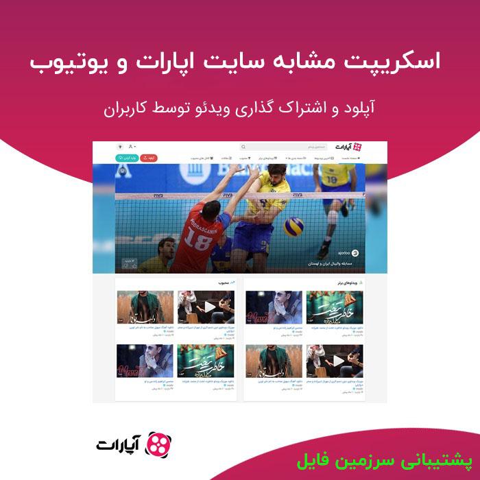 اسکریپت اشتراک گذاری ویدئو مشابه آپارات | PlayTube