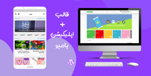 قالب وردپرس باربون+ سورس اپلیکیشن اندروید وردپرس