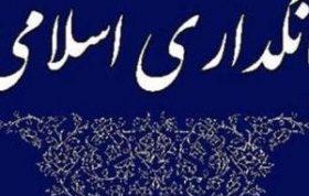 پاورپوینت بانکداری اسلامی