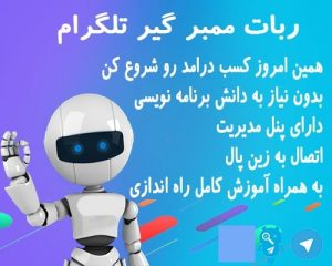 سورس ربات تلگرامی ممبرگیر تلگرام مانند سایت و اپلیکیشن ممبرگیر