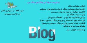 اسکریپت حرفه ای وبلاگدهی بلاگ می | blogme