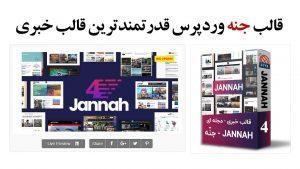 قالب وردپرس مجله خبری جنه | اپدیت جدید