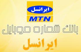 بانک شماره موبایل ایرانسل اول کل کشور به تفکیک استان ها