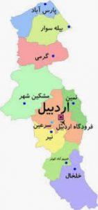 پاورپوینت استان اردبیل