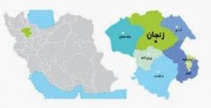 پاورپوینت استان زنجان