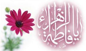پاورپوینت در مورد حضرت زهرا (س)