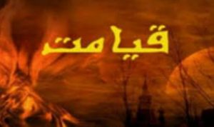 پاورپوینت درباره قیامت (معاد)