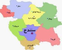 پاورپوینت استان کردستان