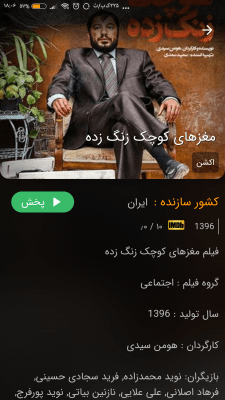 سورس فیلیمو | برترین سورس مشابه اپلیکیشن فیلیمو