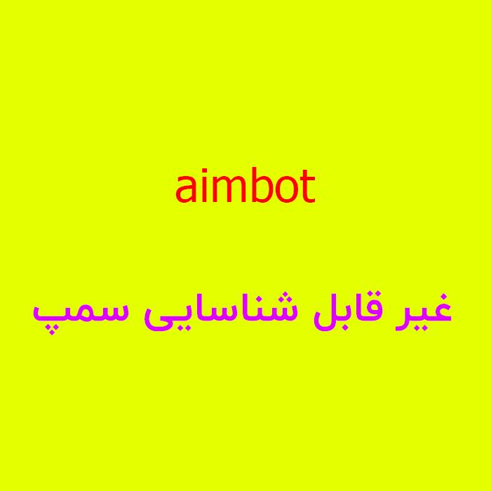 aimbot غیر قابل شناسایی سمپ