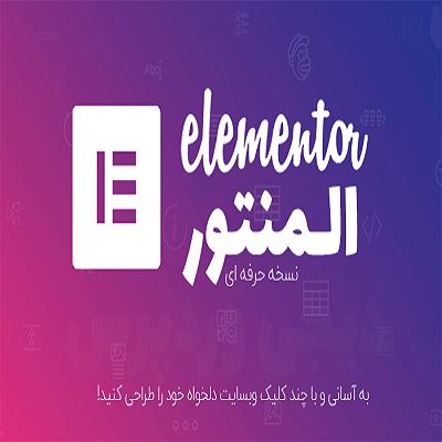 افزونه Elementor Pro | صفحه ساز قدرتمند المنتور برای وردپرس