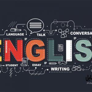 زبان انگلیسی (کنکور۹۹)