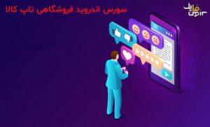 سورس اندروید فروشگاه پیشرفته تاپ کالا