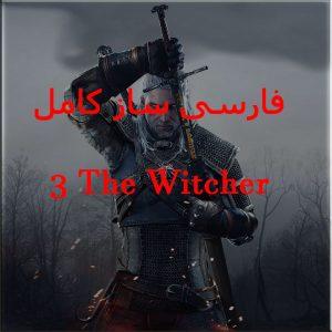 فارسی ساز کامل The Witcher 3 – فارسی سازویچر ۳