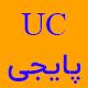 UC برای پابجی موبایل | پول پابجی موبایل