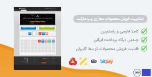 اسکریپت فروش محصولات دانلودی زیپ مارکت