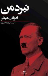 pdf کتاب نبرد من از آدولف هیتلر