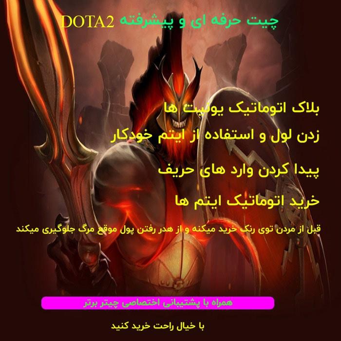 چیت حرفه ای و پیشرفته DOTA2