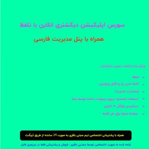 سورس اپلیکیشن دیکشنری انلاین با تلفظ