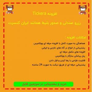 افزونه Tickera | افزونه رزرو صندلی و صدور بلیط همانند ایران کنسرت