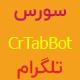 سورس ربات CrTabBot + سورس تبچی حرفه ای
