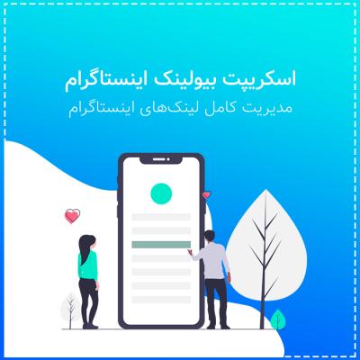 اسکریپت BioLinks | اسکریپت فارسی مدیریت لینک های اینستاگرام