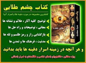 کتاب چشم طلایی(مرجع گنج یابی ایران)