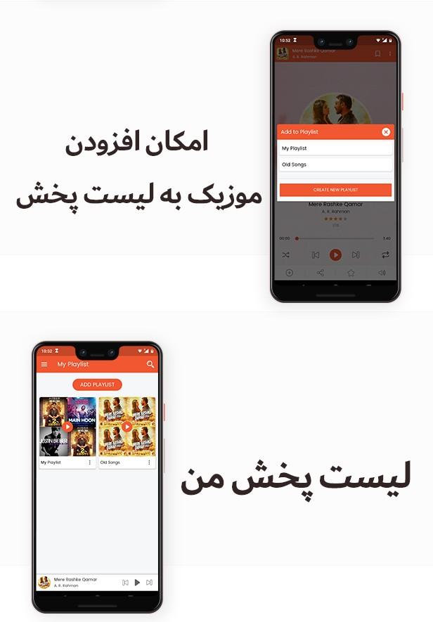 سورس اپلیکیشن اندروید پخش موزیک | مشابه اپلیکیشن رادیو جوان