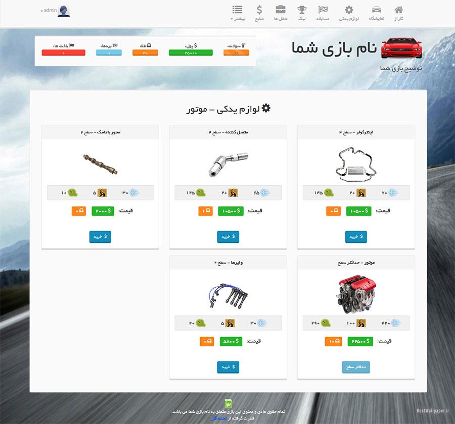 اسکریپت حرفه ای بازی انلاین xRace Pro | کاملا فارسی و راستچین