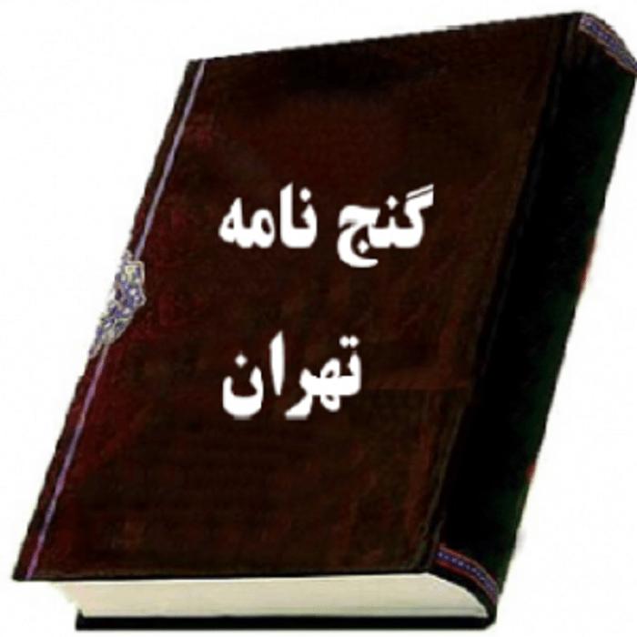گنج نامه تهران
