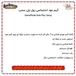 گیم مود اختصاصی رول پلی سمپ | GameMode Role Play Samp