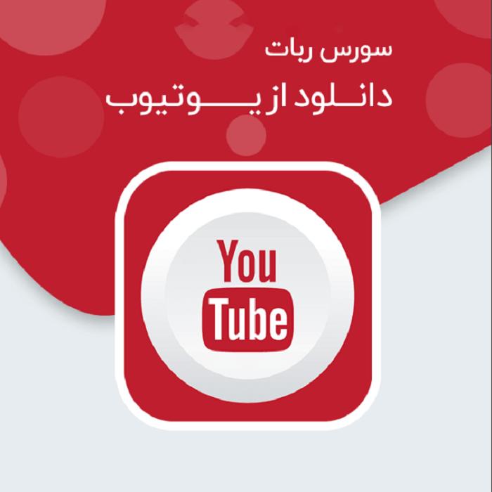 ربات دانلودر یوتیوب برای تلگرام