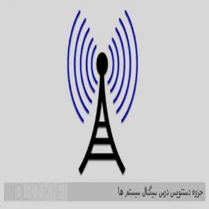 جزوه سیگنال سیستم