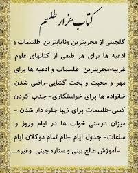 کتاب هزار طلسم