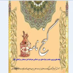 کتاب گنج نامه اسلامی | نسخه کامل