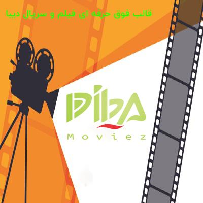 قالب فوق حرفه ای فیلم و سریال دیبا
