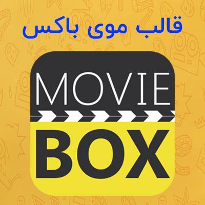 قالب فوق پیشرفته اختصاصی فیلم و سریال موی باکس